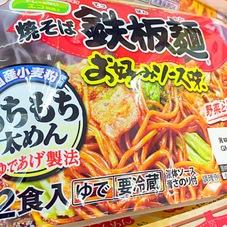 鉄板麺お好みソース焼そば 148円(税抜)