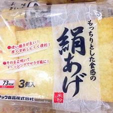 もっちりとした食感の絹揚げ 88円(税抜)