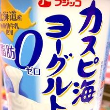 カスピ海ヨーグルト・脂肪ゼロ 218円(税抜)
