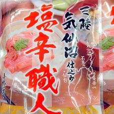 いか塩辛 278円(税抜)
