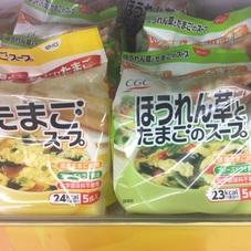 たまごスープ.ほうれん草とたまごのスープ 248円(税抜)