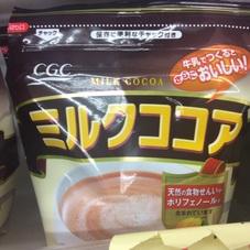 ミルクココア 288円(税抜)