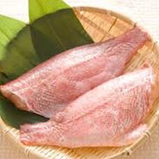 赤魚ドレス 99円(税抜)