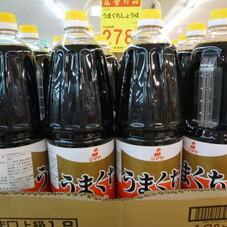 うまくちしょうゆ 278円(税抜)
