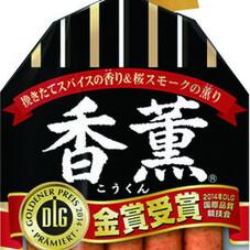 香薫あらびきポークウインナー 268円(税抜)