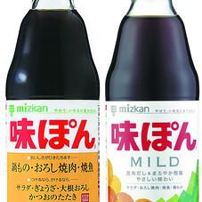 味ぽん・味ぽんマイルド 198円(税抜)