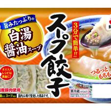 スープ餃子 178円(税抜)