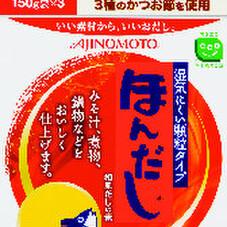 ほんだし 499円(税抜)