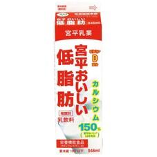 おいしい低脂肪 127円(税抜)