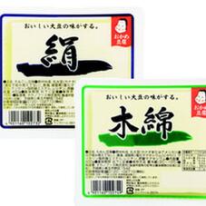 おかめ豆腐・絹 木綿 50円(税抜)