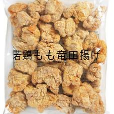 チキンもも竜田揚げ 677円(税抜)