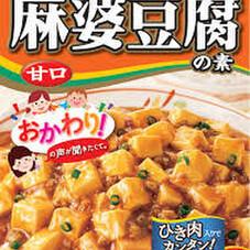 麻婆豆腐の素 138円(税抜)