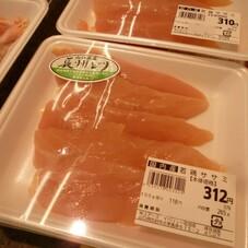 長州鶏ささみ 78円(税抜)