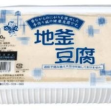 地釜どうふパック 87円(税抜)