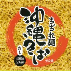 沖縄そば ちぢれ 83円(税抜)