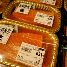 お刺身用生アトランティックサーモン 298円(税抜)