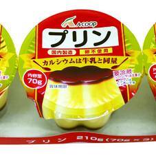 プリン 100円(税抜)