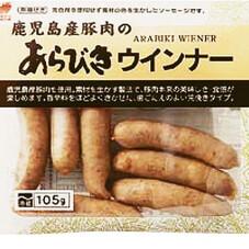 鹿児島産豚肉のあらびきウインナー 10%引