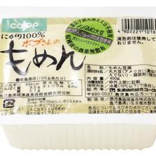 ボブさんのもめん豆腐 10%引
