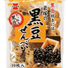 黒豆せんべい 138円(税抜)