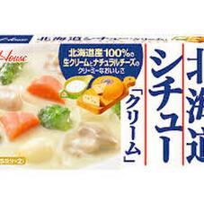 北海道シチュー 178円(税抜)
