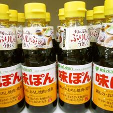 味ぽん 278円(税抜)