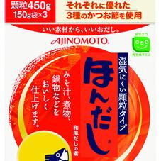 ほんだし 458円(税抜)