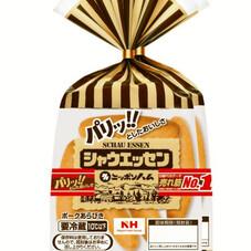 シャウエッセン 299円(税抜)