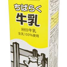 ちばらく牛乳 148円(税抜)