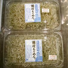 瀬付ちりめん 280円(税抜)