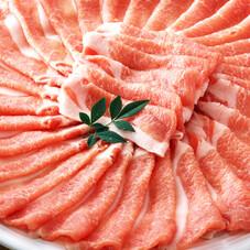 三元豚ロース肉 (うす切り・しゃぶしゃぶ用) 98円(税抜)