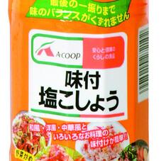 味付塩こしょう(本体) 150円(税抜)