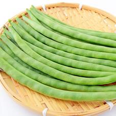 いんげん豆 98円(税抜)