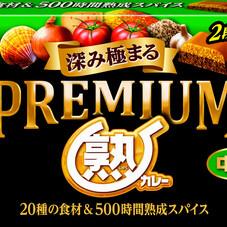 プレミアム熟カレー(甘口・中辛・辛口) 148円(税抜)
