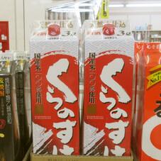 くらのすけ 938円(税抜)