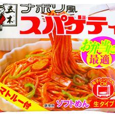 ナポリ風スパゲティ 58円(税抜)