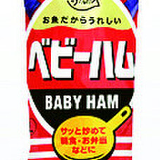 ベビーハム 118円(税抜)
