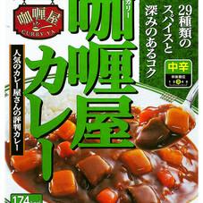 カリー屋カレー(甘口・中辛・辛口) 100円(税抜)