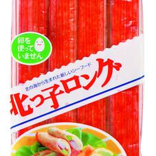 北っ子ロング 88円(税抜)