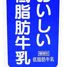 おいしい低脂肪牛乳 150円(税抜)
