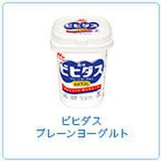 ビヒダスヨーグルト・プレーン 118円(税抜)