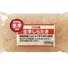 生芋しらたき 108円(税抜)