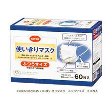使いきりマスクふつうサイズ 548円(税抜)