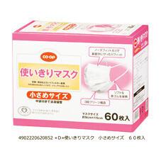 使いきりマスク小さめサイズ 548円(税抜)