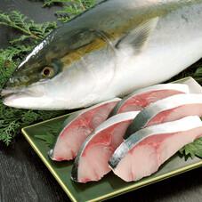 ぶり切身(養殖) 250円(税抜)