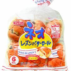 ネオレーズンバターロール 128円(税抜)