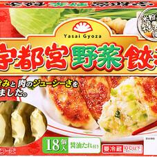 宇都宮餃子(野菜) 198円(税抜)