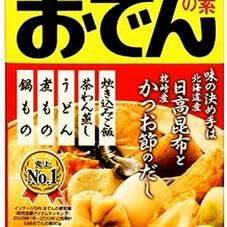 おでんの素 88円(税抜)