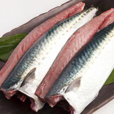 塩サバ片身・開きサンマ 88円(税抜)