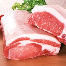 豚肉かたロースかたまり 105円